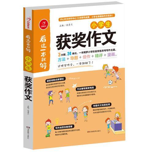 小学生获奖作文  看这一本就够  综合新课标和新教材编排  开心作文