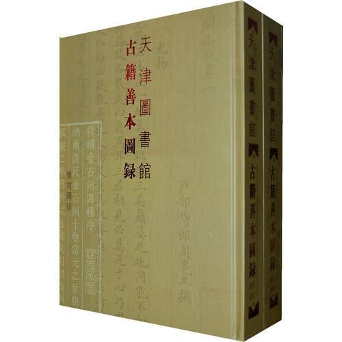 天津图书馆:古籍善本图录(定级图录、鉴赏图录)