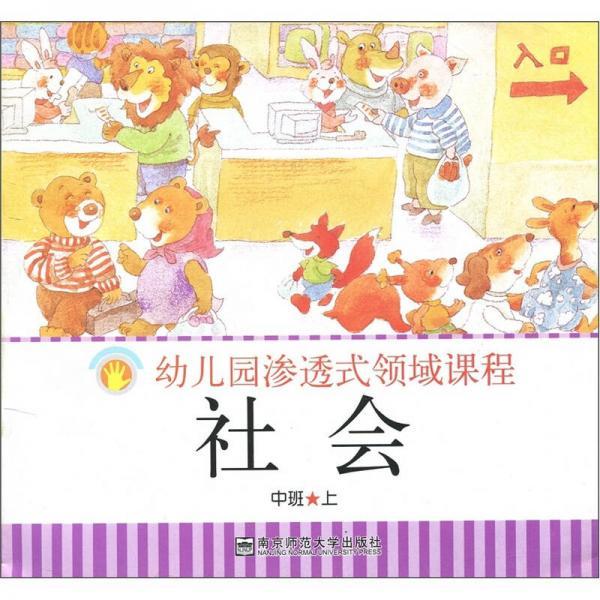 幼儿园渗透式领域课程:社会(中班上)