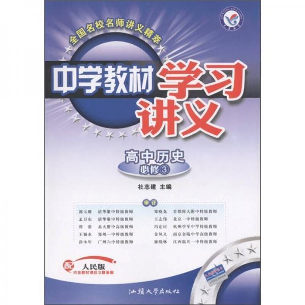 天星教育·中学教材学习讲义:高中历史(必修3)(配人民版)