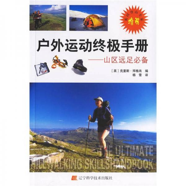 户外运动终极手册:山区远足必备