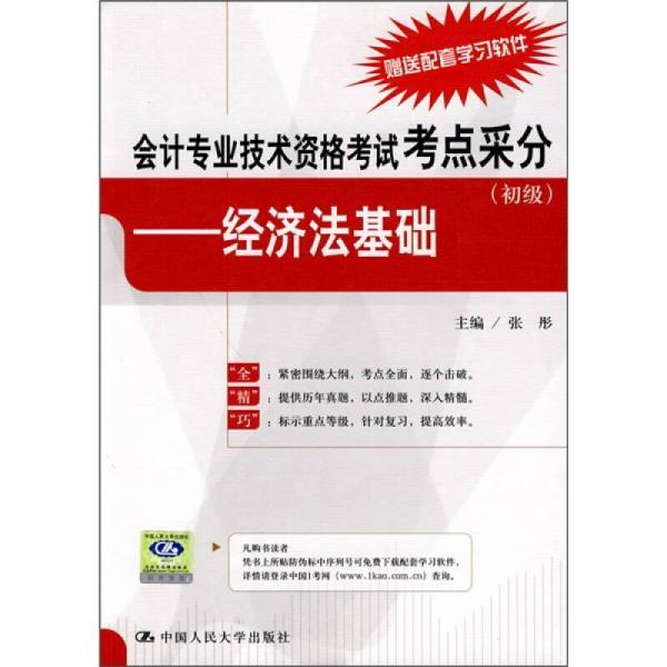 会计专业技术资格考试考点采分(初级):经济法基础