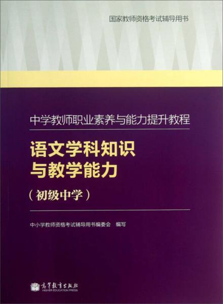 中学教师职业素养与能力提升教程: 语文学科知识与教学能力(初级中学)