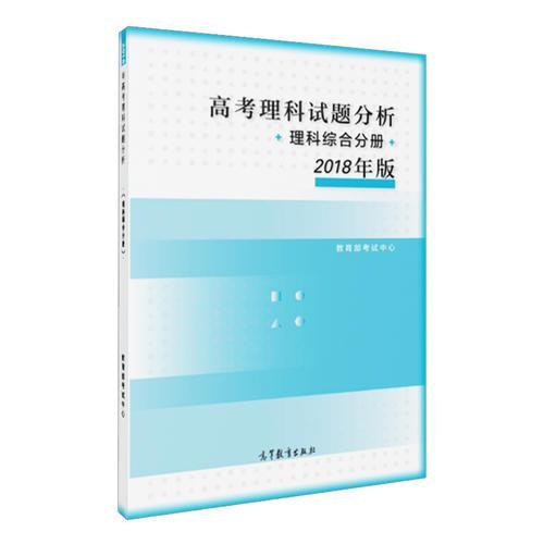 2018年版 高考理科试题分析(理科综合)