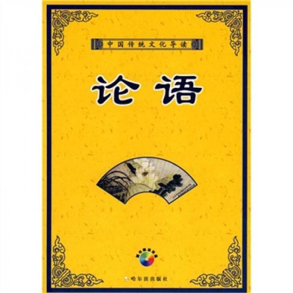 中国传统文化导读:论语