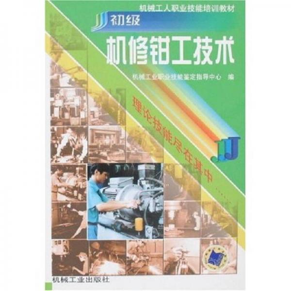 机械工人职业技能培训教材:初级机修钳工技术
