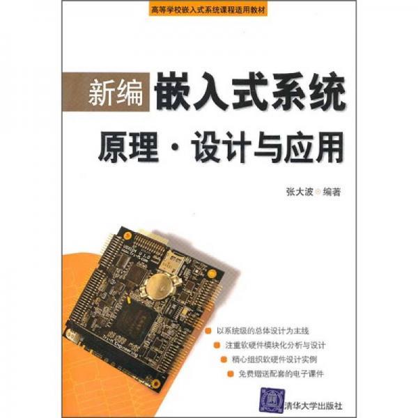 新编嵌入式系统原理:设计与应用