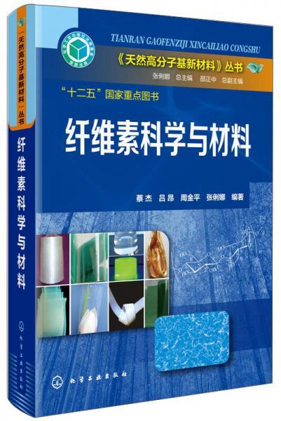 《天然高分子基新材料》丛书:纤维素科学与材料