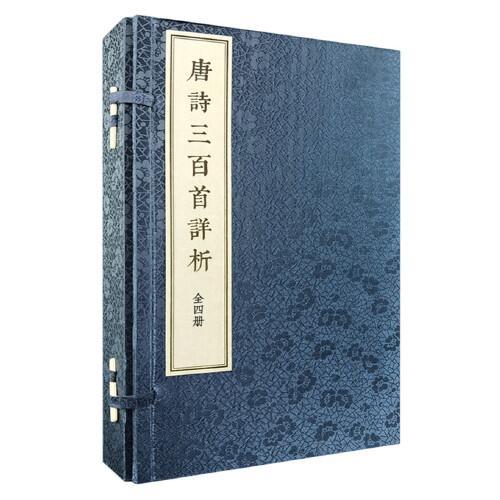 《唐诗三百首详析》(线装本·繁体竖排·全4册)