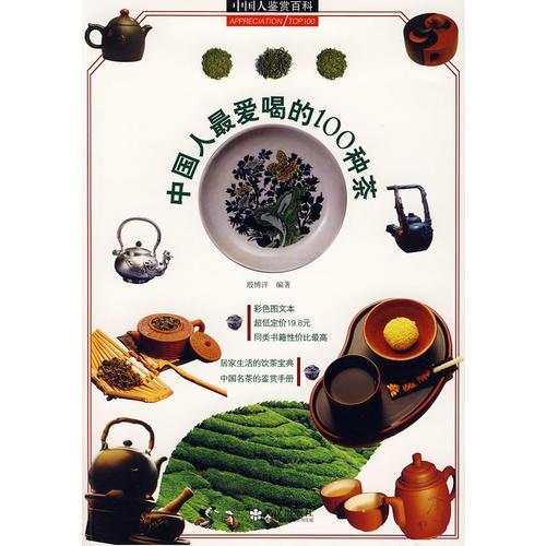 中国人最爱喝的100种茶