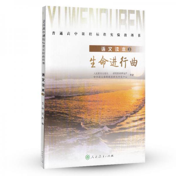 普通高中课程标准实验教科书·高中语文读本3:生命进行曲