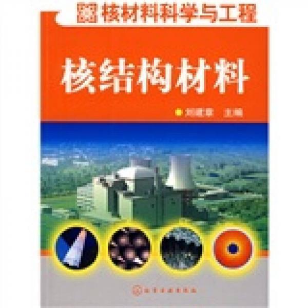 核材料科学与工程:核结构材料