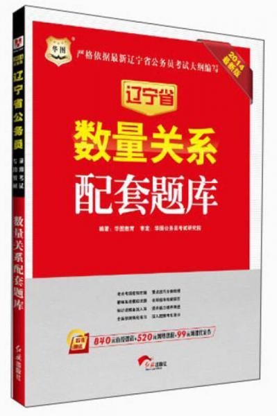 华图·2014辽宁省公务员录用考试专用教材:数量关系配套题库(最新版)