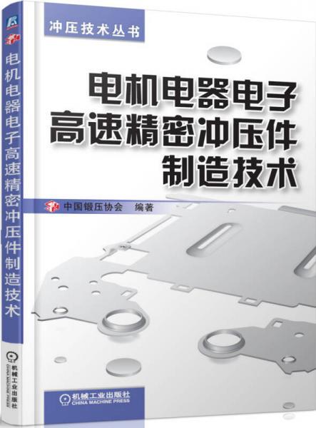 冲压技术丛书:电机电器电子高速精密冲压件制造技术