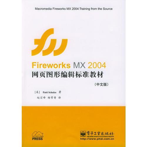 Fireworks MX 2004网页图形编辑标准教材(中文版)