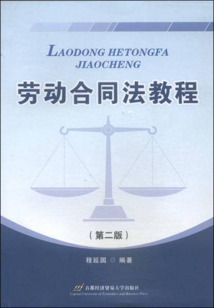 劳动合同法教程