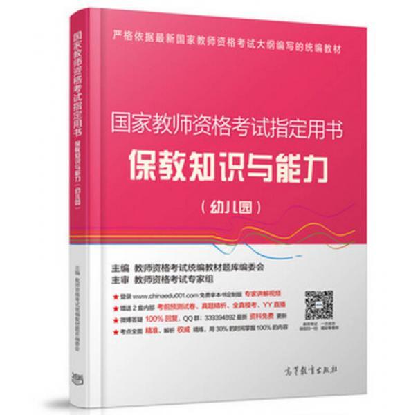 国家教师资格考试指定用书 保教知识与能力(幼儿园)