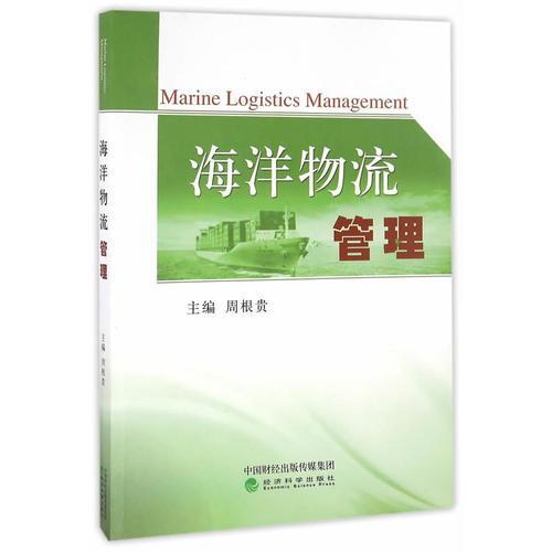 海洋物流管理