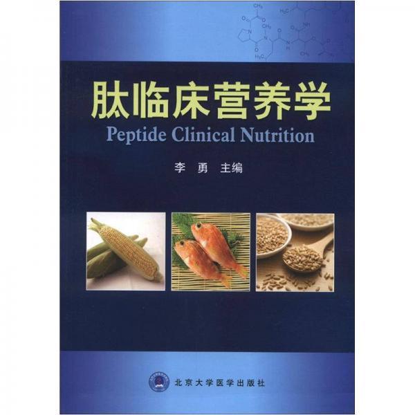 肽临床营养学