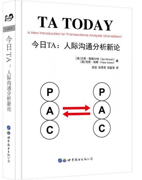 今日TA:人际沟通分析新论