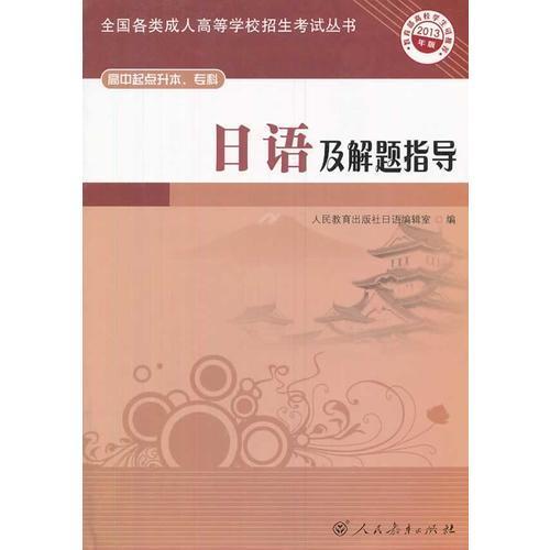 成人高考复习丛书    日语及解题指导