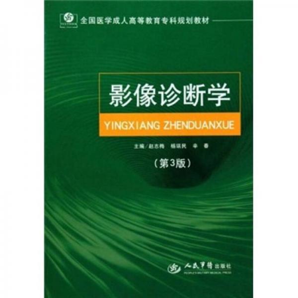 影像诊断学(第3版)
