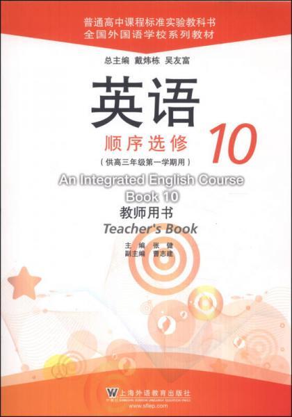 全国外国语学校系列教材:英语·顺序选修10(教师用书)(供高三年级第一学期用)