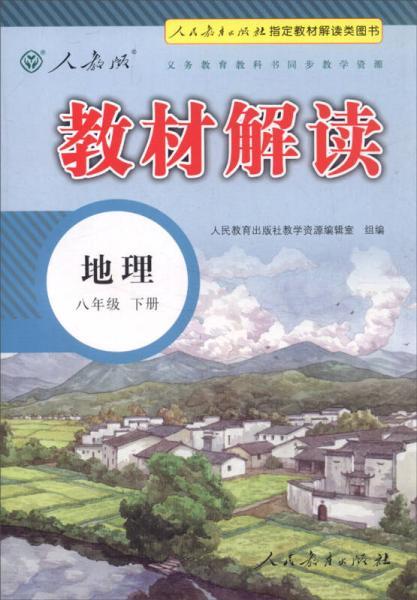 2016年义务教育教科书同步教学资源 教材解读:地理(八年级下册 人教版)