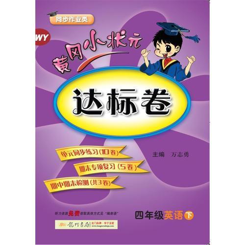 2018春 黄冈小状元达标卷 四年级英语(下)WY 外研版