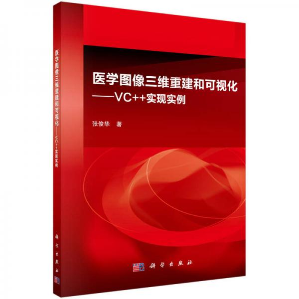 医学图像三维重建和可视化:VC++实现实例