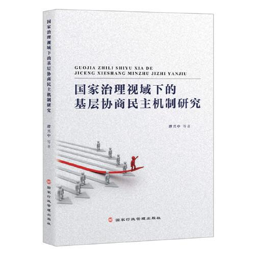 """国家治理视域下的基层协商民主机制研究 (提高我国基层治理绩效、推进基层协商民主发展,解读""""中国之治"""")"""