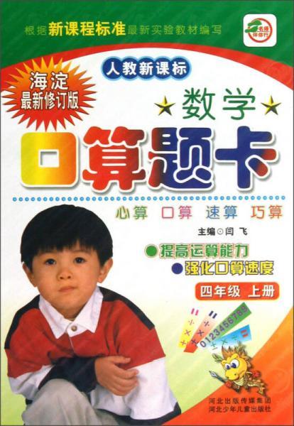 数学口算题卡(4年级上册)(人教新课标)(海淀最新修订版)