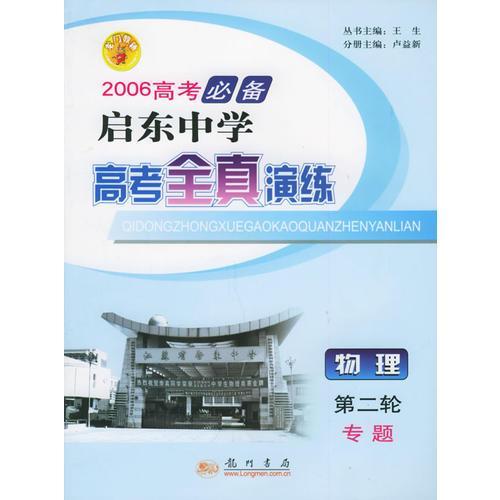 2006启东中学高考全真演练:物理(第二轮专题)