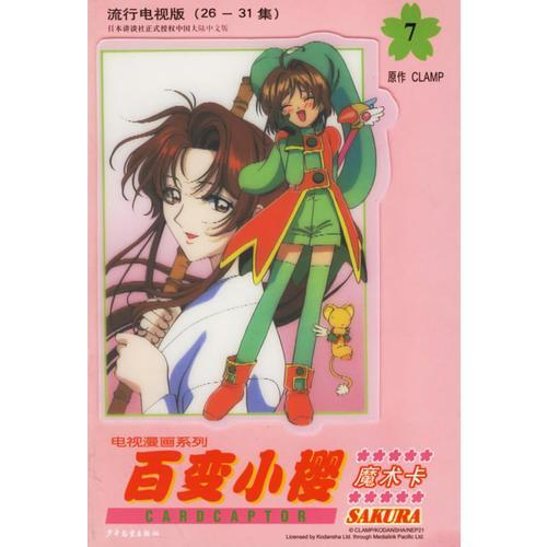 百变小樱魔术卡7:流行电视版(26-31集)