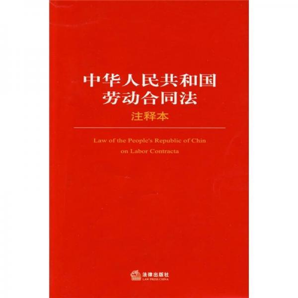 中华人民共和国劳动合同法(注释本)