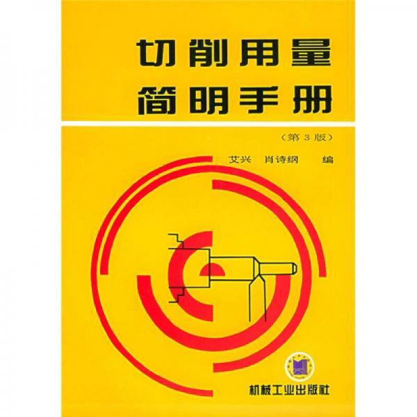 切削用量简明手册(第3版)