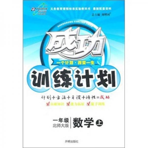 成功训练计划:1年级数学(上)( 北师大版)