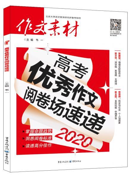 2020年高考优秀作文阅卷场速递