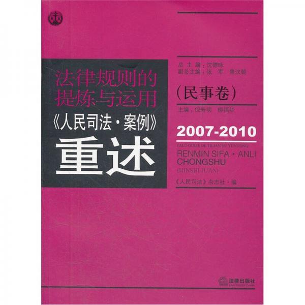 法律规则的提炼与运用:人民司法案例重述(民事卷)(2007-2010)
