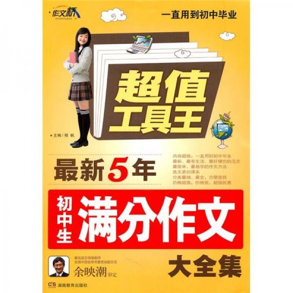 作文桥·超值工具王:最新5年初中生满分作文大全集