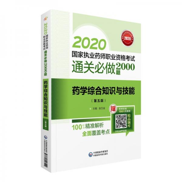 2020国家执业药师西药通关必做2000题药学综合知识与技能(第五版)