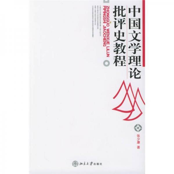 中国文学理论批评史教程
