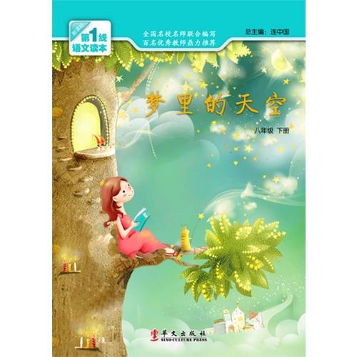 第一线语文读本:梦里的天空(八年级下册)