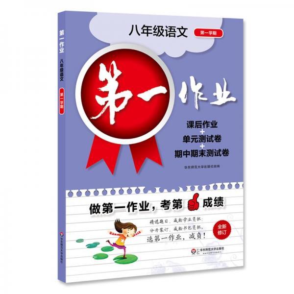 第一作业·八年级语文(统编版)(第一学期)