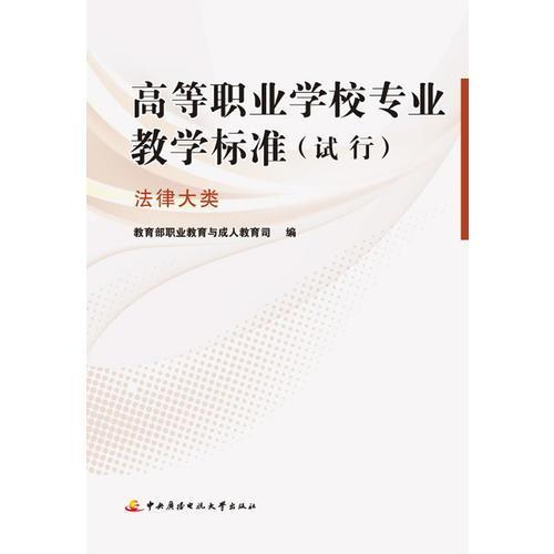 高等职业学校专业教学标准(试行)──法律大类