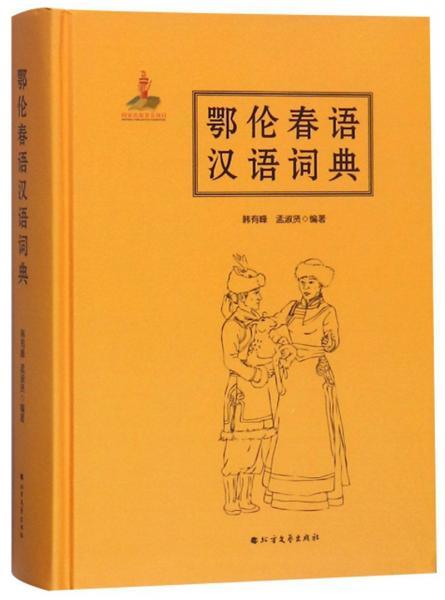 鄂伦春语汉语词典