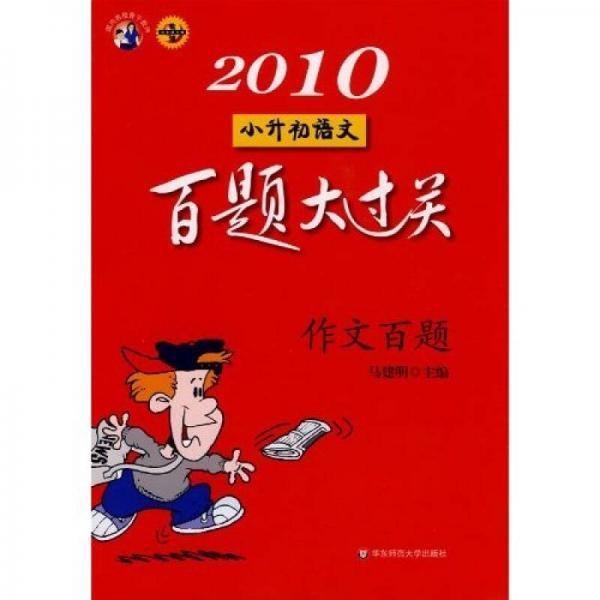 2010小升初语文百题大过关:作文百题