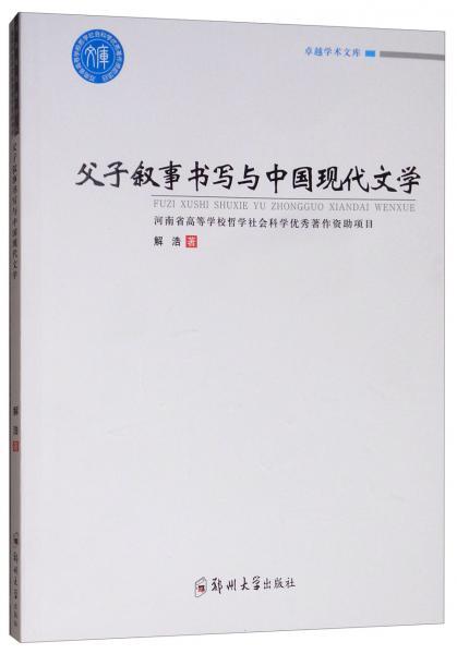 父子叙事书写与中国现代文学