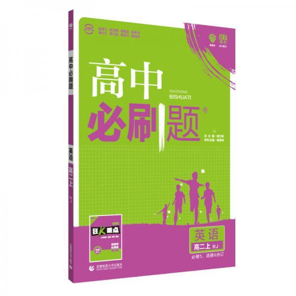 理想树 2019新版 高中必刷题 英语高二上 RJ 必修5、选修6合订 适用于人教版教材体系 配