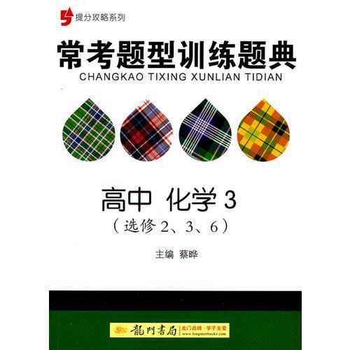 提分攻略系列:常考题型训练题典 高中化学3(选修2、3、6)(2011年6月印刷)